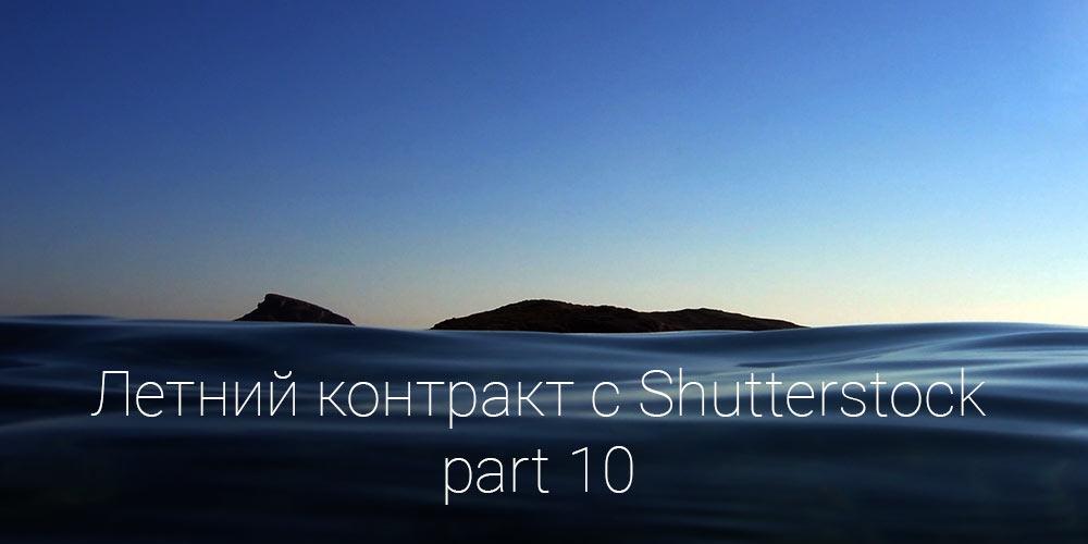 Летняя работа на Shutterstock