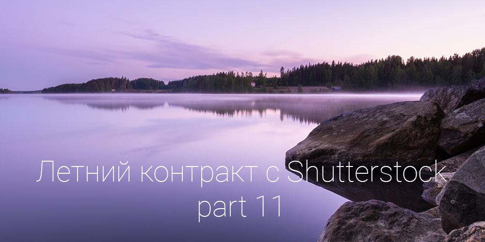 Заработок на Shutterstock летом