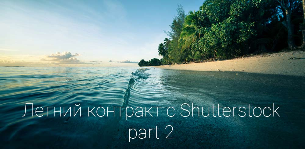 летний контракт с Shutterstock