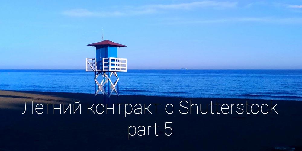 Контракт с Shutterstock на лето
