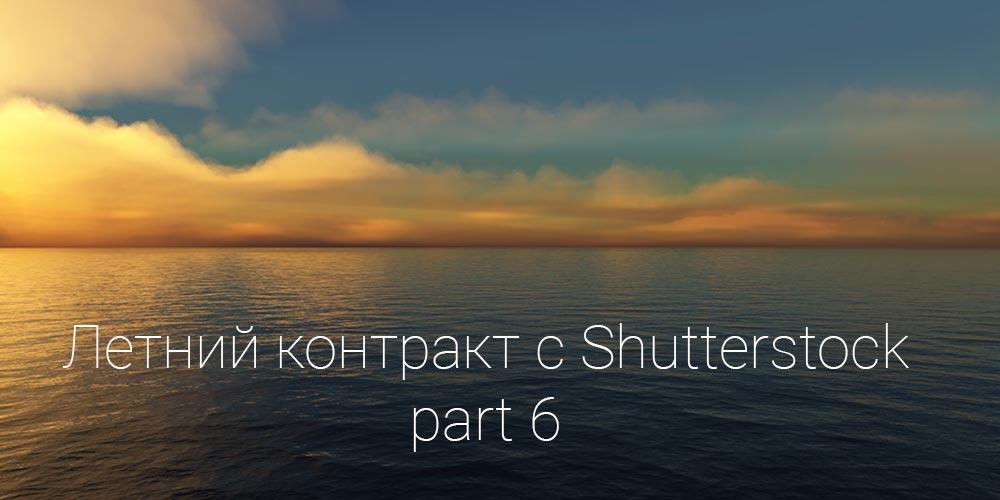 Летний договор с Shutterstock