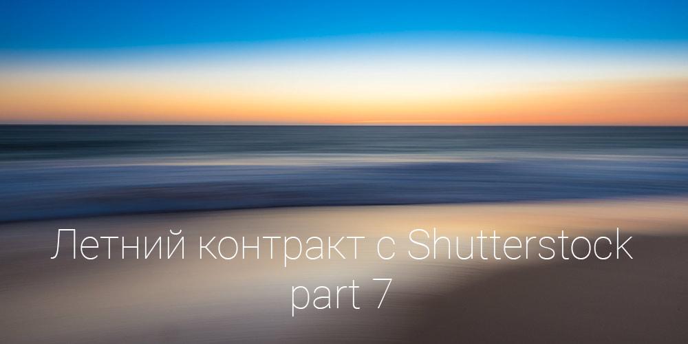 Лето на Shutterstock